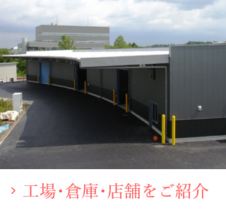 工場・倉庫・店舗をご紹介